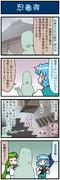 がんばれ小傘さん 2530