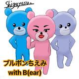 ブルボンちえみ withB(Bear)