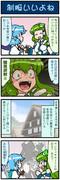 がんばれ小傘さん 2531