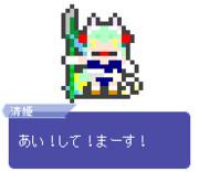 【ドット】清姫(ランサー)