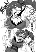瑞鶴タッチ2