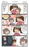 赤城ちゃんのつまみ食い 108