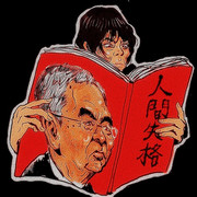 真木よう子氏と木村太郎氏