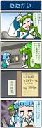 がんばれ小傘さん 2532