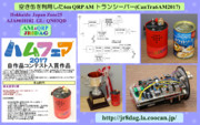 JR8DAGのAM & QRP ホームページの壁紙(CanTra6AM2017)(その2)