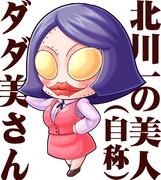 【かぷじゅう】ダダ美さん