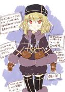 可愛く思えるような、軍服ぽい冬服です。