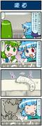 がんばれ小傘さん 2533