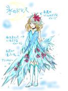 氷のドレス