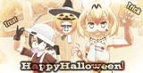 【MMDけもフレ】HappyHalloween!! ・かばんちゃん・サーバルキャット・ボス