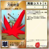 【ハイパークイック】A3-12万能地雷