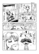 東方壱枚漫画録110「運命の糸」