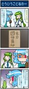 がんばれ小傘さん 2534