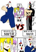 NWTR勝負