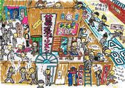 そらいぶ笑劇場・番外編(29)