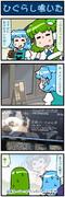 がんばれ小傘さん 2535