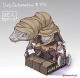 ほぼ毎日デフォルメ#373 斧蛇人
