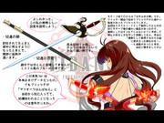 続・小鳥さんのGM奮闘記 アイテム設定集その3「魔剣切通」
