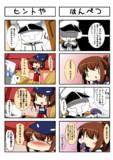 艦これ~4コマ風味~その64