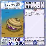 【ハイパークイック】A4-02ハマッパ貝