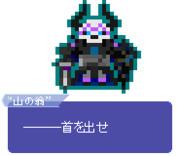 """【ドット】""""山の翁"""""""