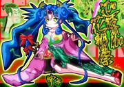 天津姫花魁鬼祭