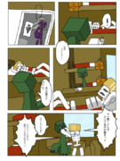マイクラ探偵-86P