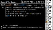 アイマス楽曲音域調査 Beyond The Dream
