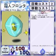 【ハイパークイック】A4-03囚人フロンタ