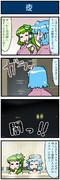 がんばれ小傘さん 2537