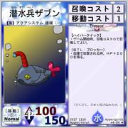【ハイパークイック】A4-04潜水兵ザブン
