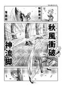 東方壱枚漫画録111「落ち葉の作り方」