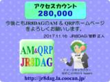 JR8DAGのAM & QRP ホームページのアクセスカウント280,000件