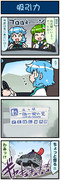 がんばれ小傘さん 2538