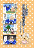 11/19らぶみみっく!新刊サンプル1
