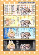 11/19らぶみみっく!新刊サンプル2