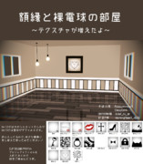 【Ver.1.1】額縁と裸電球の部屋【MMDステージ配布】