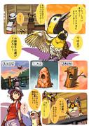 元動物フレンズ18