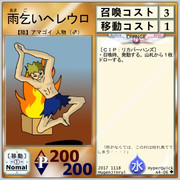 【ハイパークイック】A4-06雨乞いヘレウロ