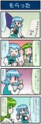 がんばれ小傘さん 2540