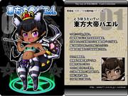 【悪魔娘シリーズ】ソロモン72柱編リブート№1バエル
