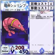 【ハイパークイック】A4-07臆病シュリンプ