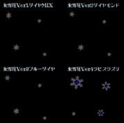 【MME配布】氷雪花、4種【パーティクル】