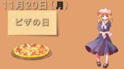 今日は『ピザの日』
