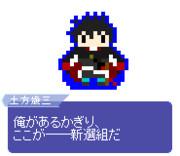 【ドット】土方歳三