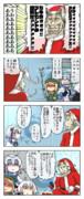 レジスタンスのクリスマス