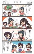 赤城ちゃんのつまみ食い 118