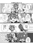 けも娘三ケ田さん2