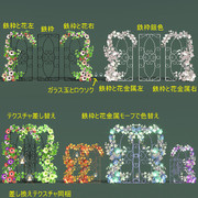 鉄枠と花 配布