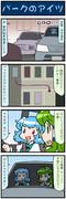 がんばれ小傘さん 2544
